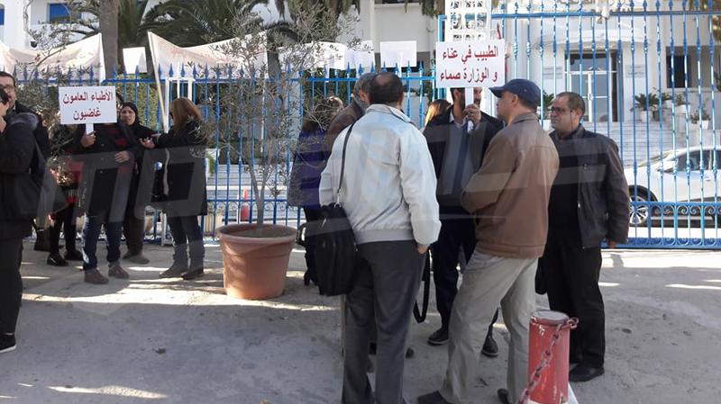 احتجاج اتّحاد الأطباء العامين للصحة العمومية أمام وزارة الصحة
