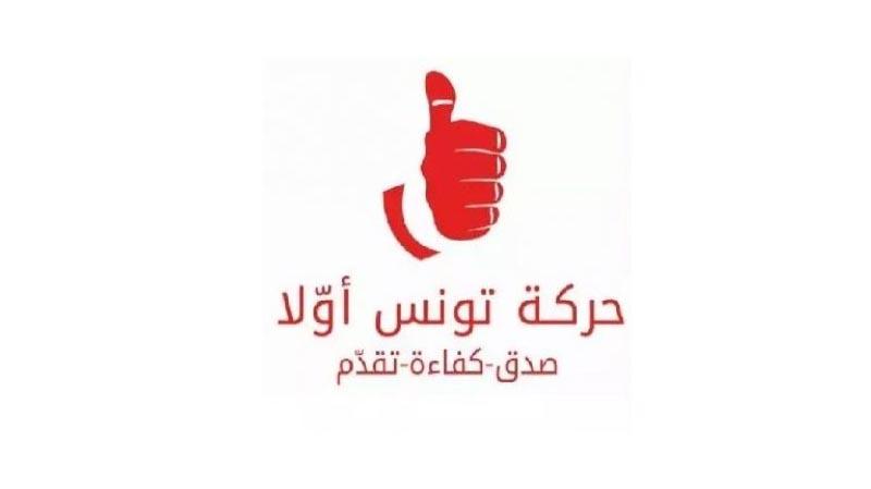 تونس اولا