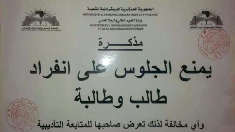 جامعة جزائرية تمنع الإختلاط بين الجنسين