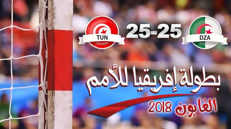 كان كرة اليد: المنتخب الوطني يتعادل أمام الجزائر