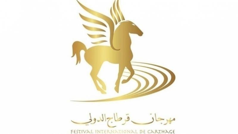 مهرجان قرطاج الدولي
