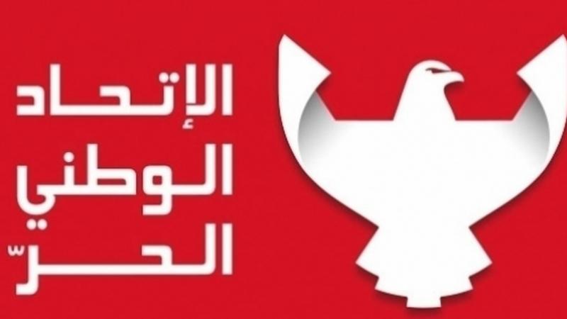 تأجيل اجتماع المجلس الوطني الاستثنائي للاتحاد الوطني الحر