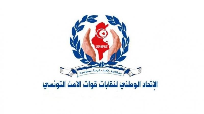 اتحاد نقابات قوات الأمن