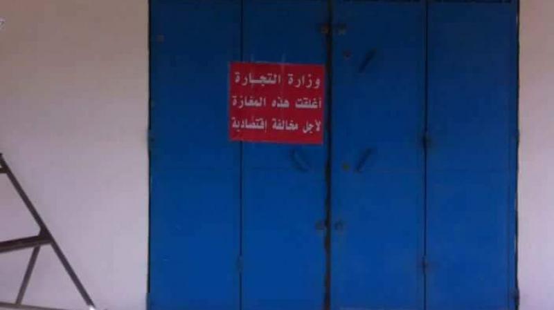 المنستير: غلق نهائي لمحل بيع بنزين مهرّب