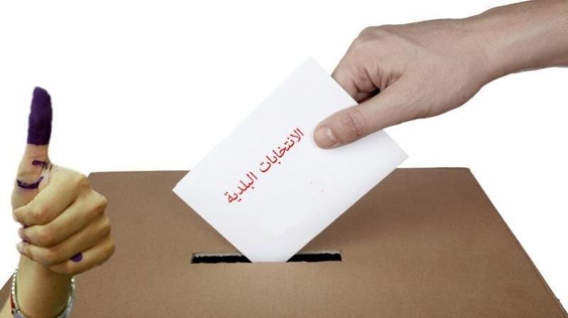 الترشحات للبلديات