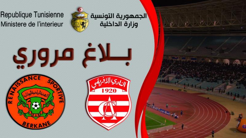 بلاغ مروري بمناسبة مباراة الإفريقي ونهضة بركان المغربي