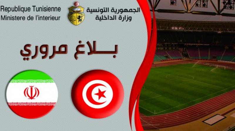 بلاغ مروري بمناسبة مباراة تونس وإيران