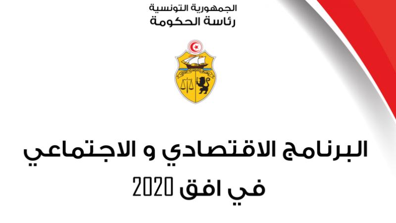 تفاصيل البرنامج الاقتصادي والاجتماعي للحكومة في أفق 2020