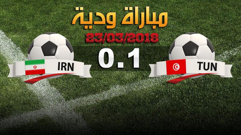 تونس تفوز وديا على إيران