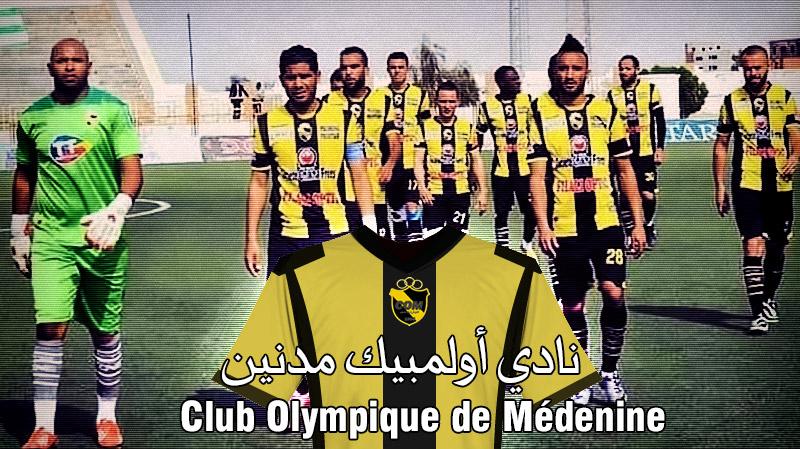 أولمبيك مدنين: الهيئة تستقيل معمر يغادر واضراب اللاعبين متواصل