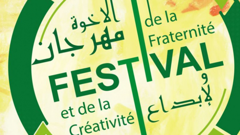 مهرجان'الأخوة والإبداع'