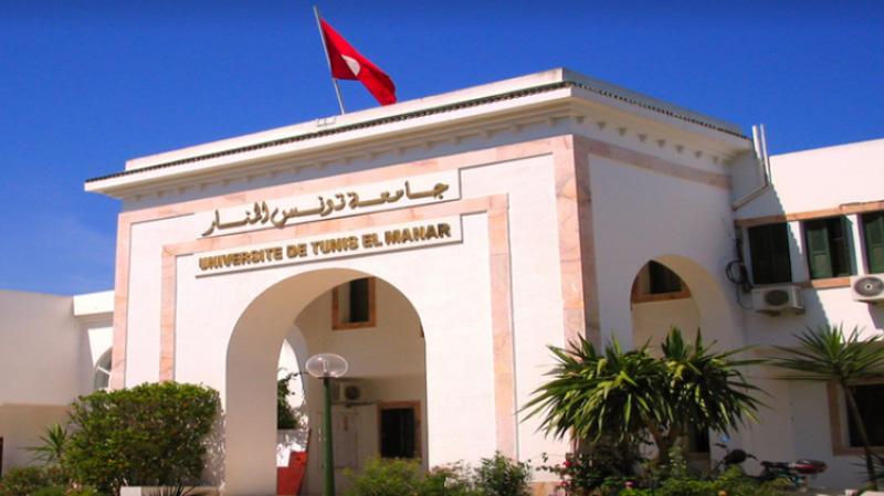 جامعة تونسية