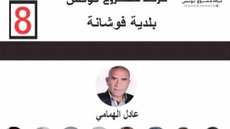 قائمة مشروع تونس بفوشانة تقدم برنامجها الإنتخابي