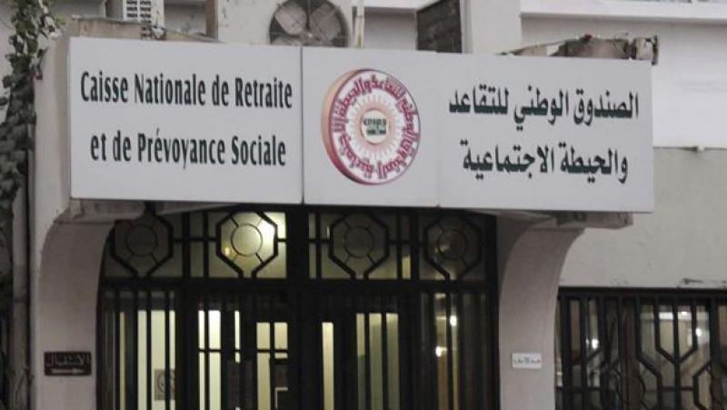 الصندوق الوطني للتقاعد و الحيطة الاجتماعية