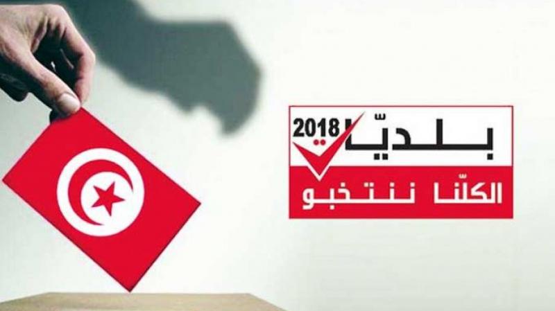 Image result for البلديات لكلنا ننتخبوا
