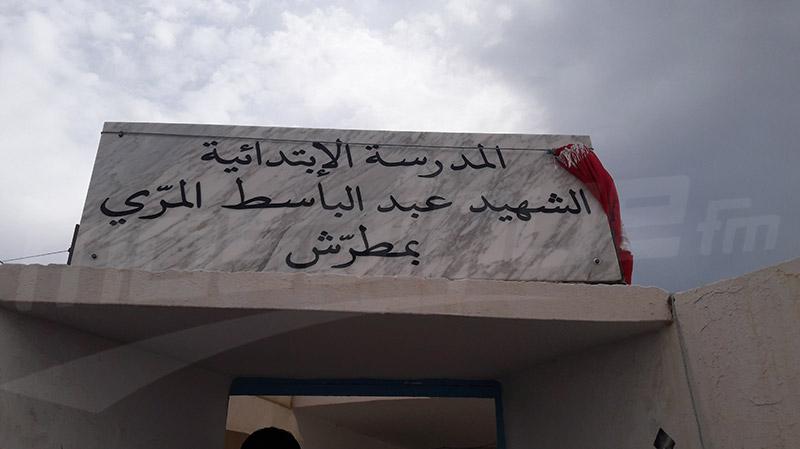 عبد الباسط المري