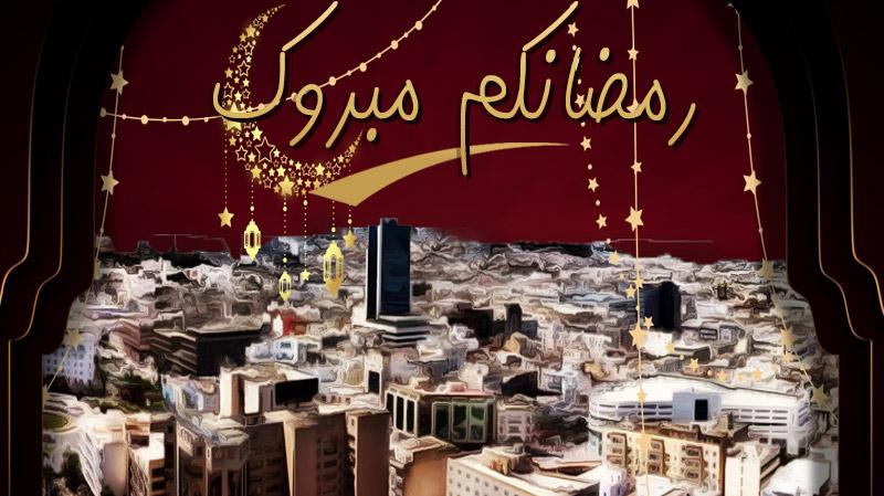 رمضان أجمل وأمتع على موزاييك..