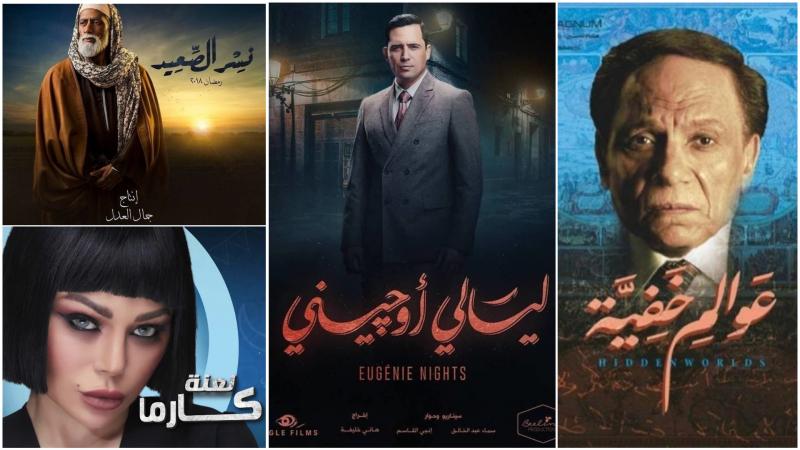 دراما رمضان 2018: أبرز المسلسلات وقنوات العرض