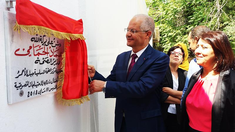 إعادة افتتاح مركز الصحة الأساسية بالجبل الأحمر