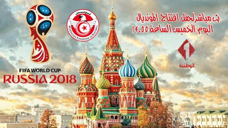 الوطنية تنقل حفل افتتاح مونديال روسيا 2018 ومبارايات المنتخب