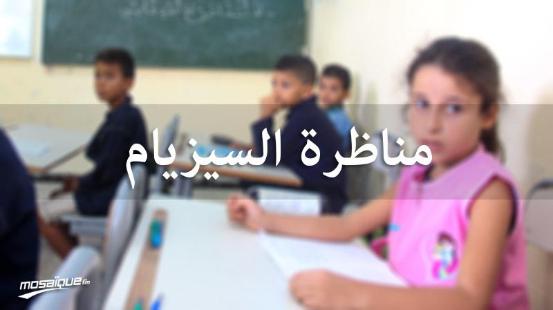 انطلاق اختبارات مناظرة ''السيزيام'' اليوم