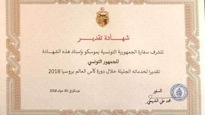 سفير تونس بموسكو يُكرّم الجمهور التونسي