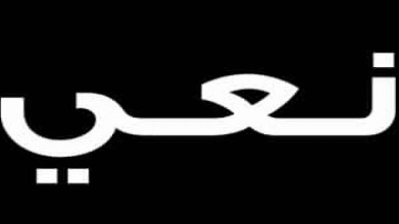 رابطة حقوق الإنسان تنعى الحقوقي زهير اليحياوي