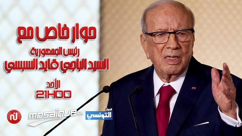 رئيس الجمهورية في حوار خاص لموزاييك ونسمة والحوار التونسي