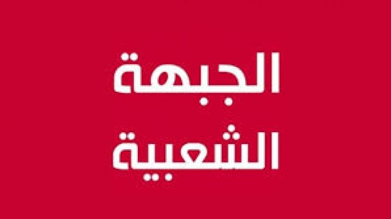 الجبهة تدين رفض السعودية عضوية البراهمي في لجنة الصداقة البرلمانية