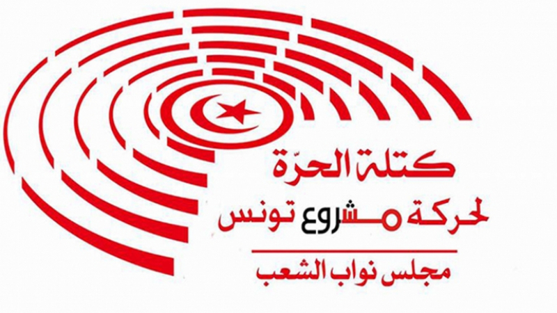 كتلة الحرة تدعو الشاهد إلى إرجاء عرض وزير الداخلية على نيل الثقة