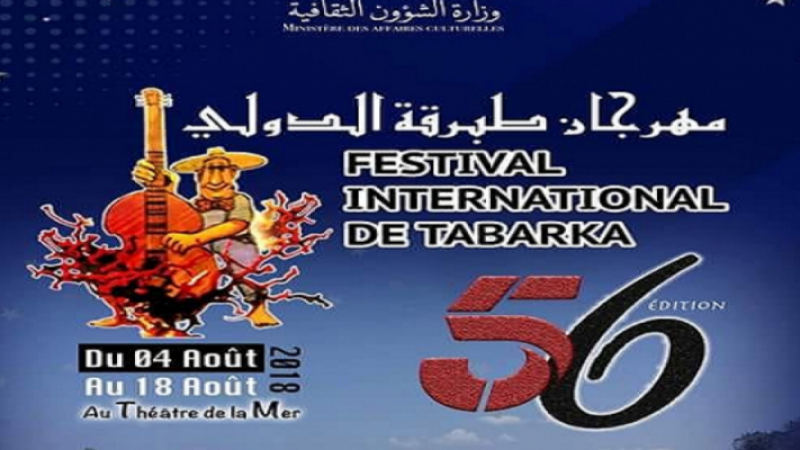 مهرجان طبرقة