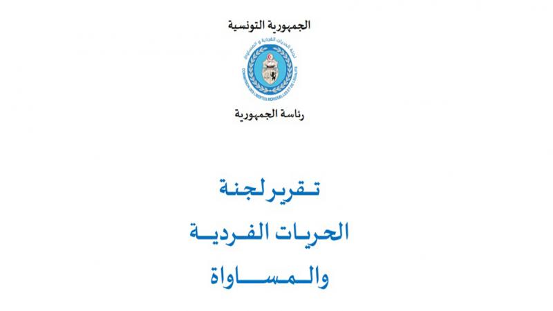 تقرير لجنة الحريات