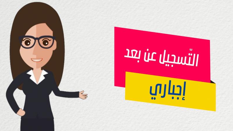 لتلاميذ المدارس والمعاهد: حملة تحسيسية خاصة بخدمة التسجيل عن بعد