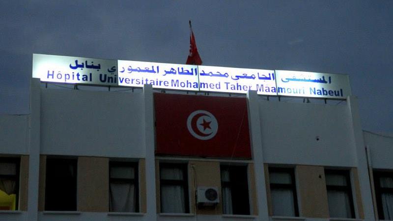 مستشفى نابل
