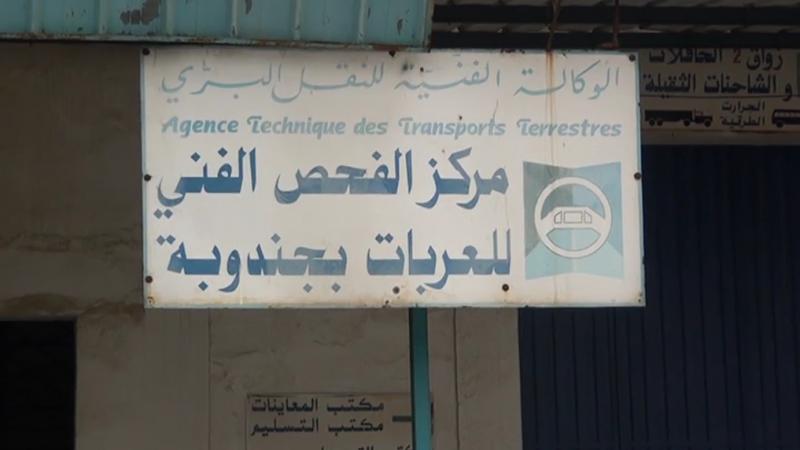 جندوبة : مركز الفحص الفني يعيد فتح أبوابه