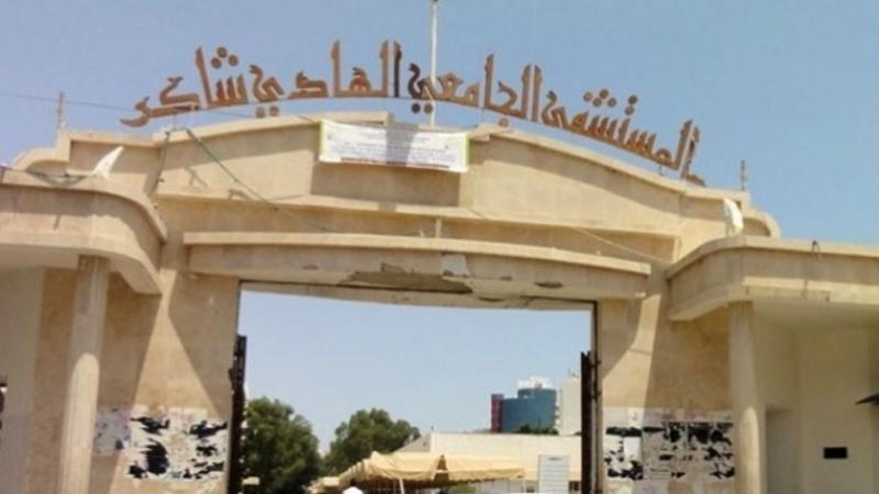 تعطّل الخدمات الاستشفائية والعيادات الخارجية بمستشفى الهادي شاكر