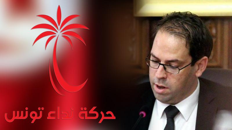 يوسف الشاهد-نداء تونس