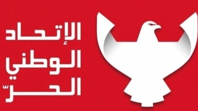 الوطني الحر يرد على الزج به في 'حملات التشكيك'
