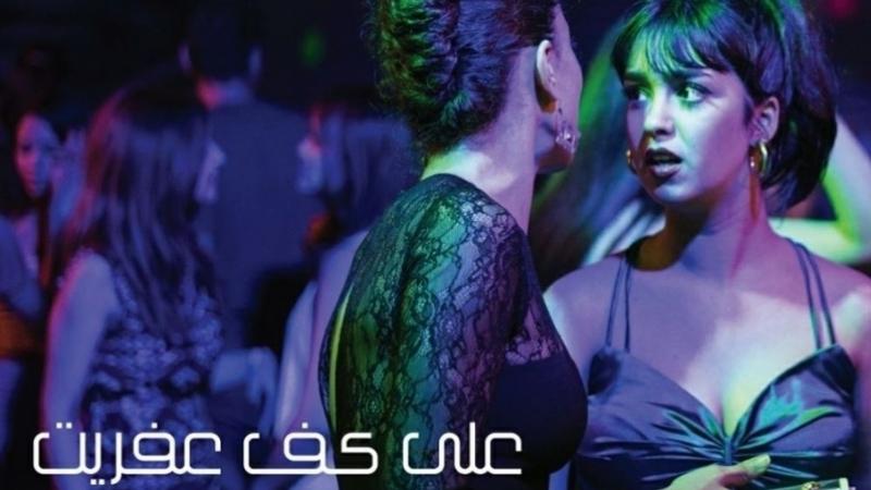 'على كف عفريت' يمثل تونس في جوائز الأوسكار