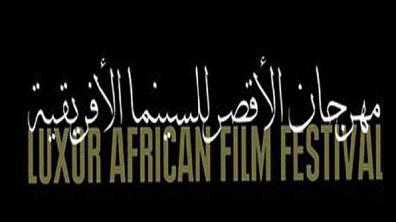 تونس ضيف الدورة 8 لمهرجان الأقصر السينمائي
