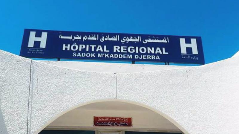 المستشفى الجهوي الصادق المقدم