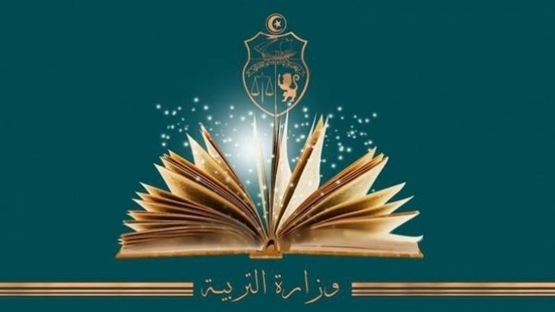 وزارة التربية تقرّر تعليق الدروس ليومين بكامل المؤسسات التربوية