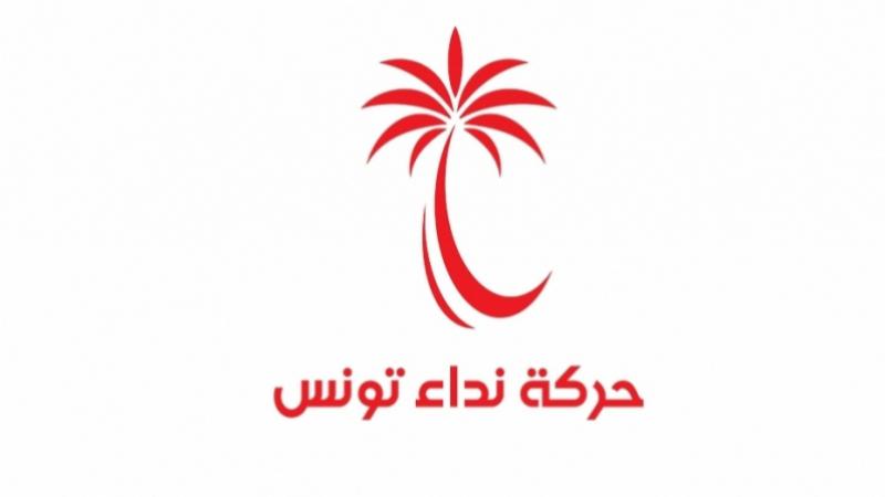 مكتب نداء تونس بتطاوينيطالب برفع التجميد عن الشاهد