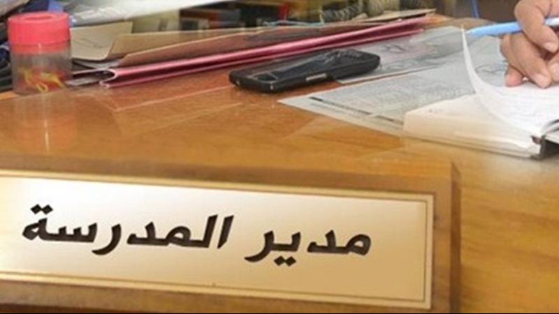 القصرين: إستقالة جماعية لمديري 15 مدرسة إبتدائية