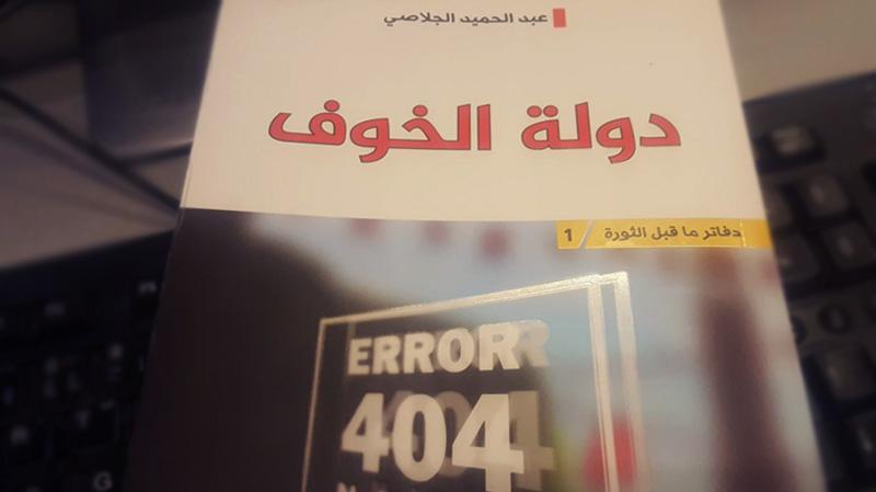 عبد الحميد الجلاصي يكتب عن ''دولة الخوف'': دفاتر ما قبل الثورة