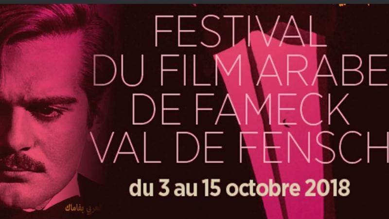 7 أفلام تونسية تتنافس على جوائز مهرجان الفيلم العربي في فاماك في فرنسا