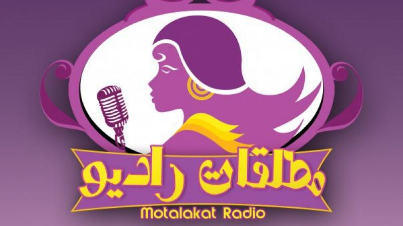 راديو خاص بالمطلقات في مصر