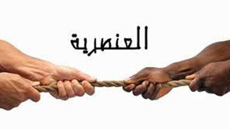 عقوبة التمييز العنصري في تونس تصل إلى 3 سنوات سجن وخطية بـ15 ألف دينار