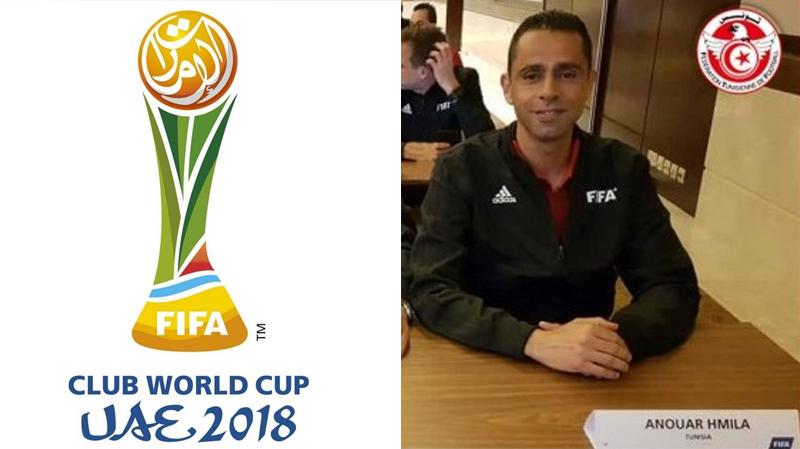 الحكم المساعد أنور هميلة ضمن قائمة حكام كأس العالم للأندية بالإمارات