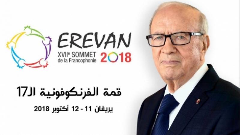 تونس تتسلم رسميا غدا الجمعة رئاسة الفرنكوفونية لسنة 2020